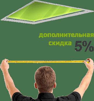 Скидка 5% на потолок